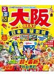 大阪BEST + 靜岡(日本旅遊買大阪送靜岡)