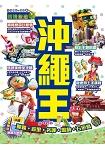 沖繩王(2018-19激新版)