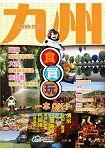 九州食買玩一本OK!