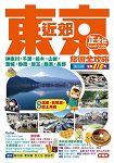 東京近郊旅遊全攻略(第3刷)