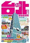 台北宜蘭旅遊全攻略 2018-19年版(第 46 刷)