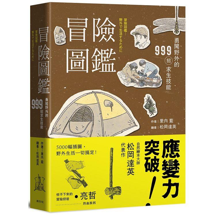 冒險圖鑑  勇闖野外的999招探險求生技能(二版)