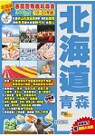 北海道青森(19-20年版):香飄雪飛趣玩尋食Easy GO!