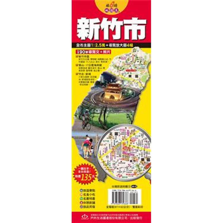 台灣旅遊地圖王:新竹市
