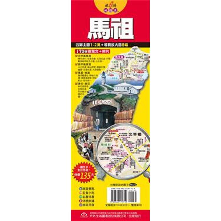 台灣旅遊地圖王:馬祖