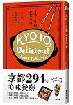 尋味京都美食指南