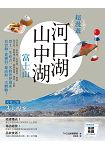 超漫遊:河口湖.山中湖.富士山