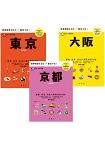 日本搭車趣!日本自助行神級指南【限量套書東京、大阪、京都】