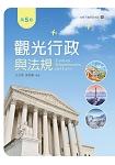 觀光行政與法規(第五版)【含歷屆試題線上閱讀QR Code】