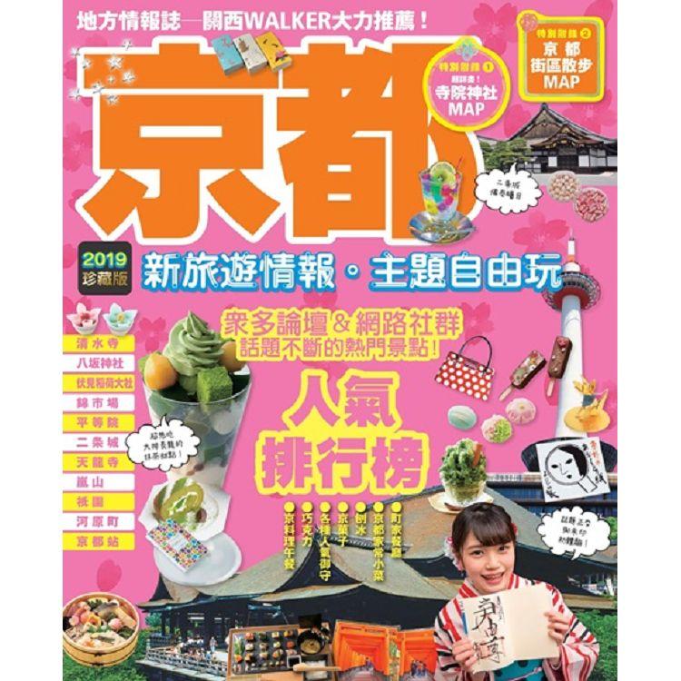 京都:新旅遊情報.主題自由玩