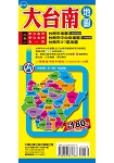 大台南地圖