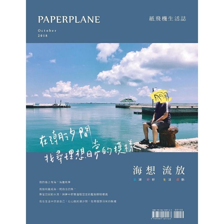 紙飛機生活誌-海想流放:澎湖好好生活運動