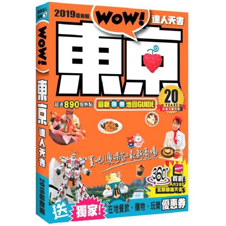 東京達人天書2019最新版