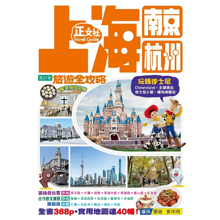 上海南京杭州旅遊全攻略(第 21 刷)