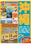 沖繩(19-20年版):藍天碧海琉球風情Easy GO!