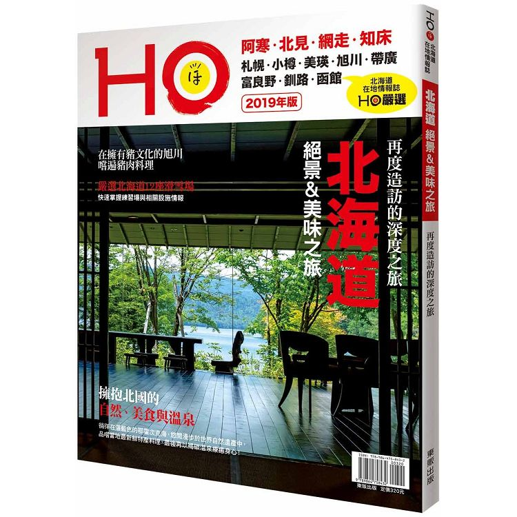 北海道HO2019年版