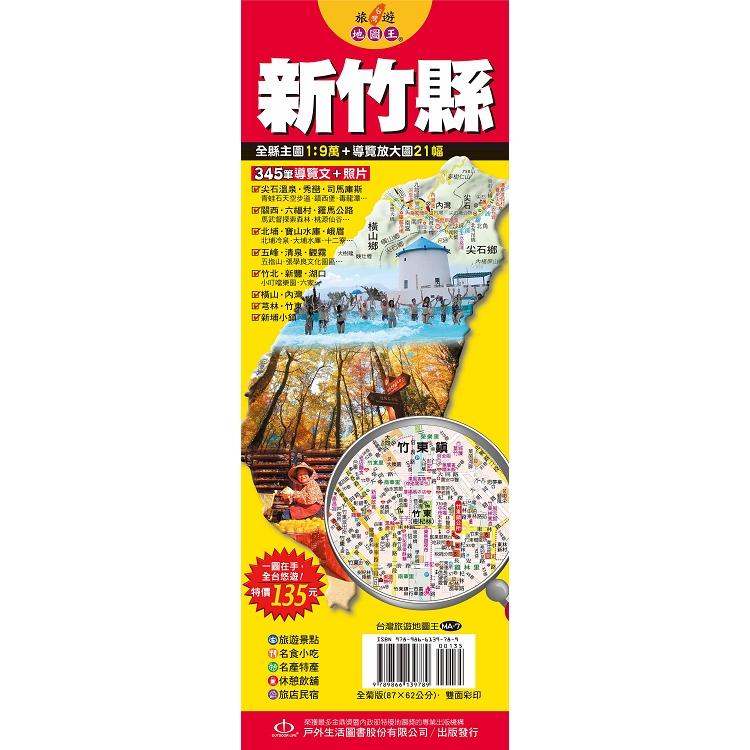 台灣旅遊地圖王:新竹縣