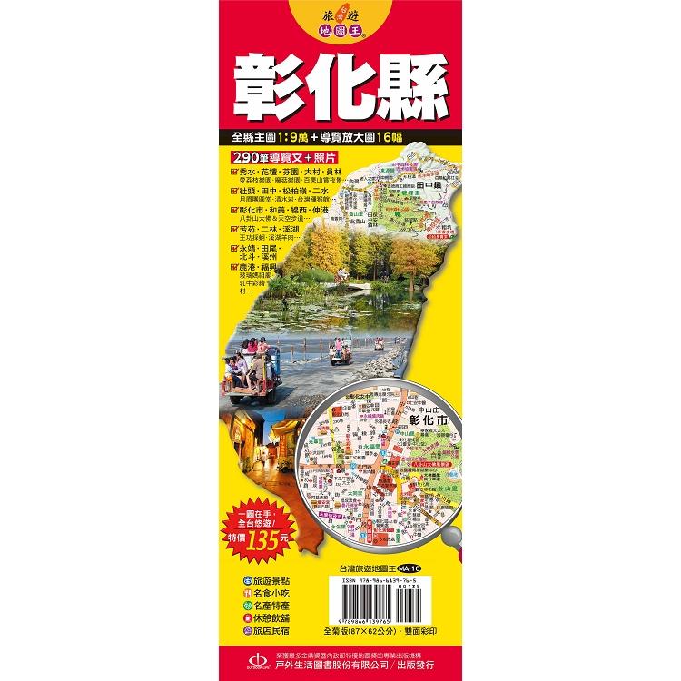 台灣旅遊地圖王:彰化縣