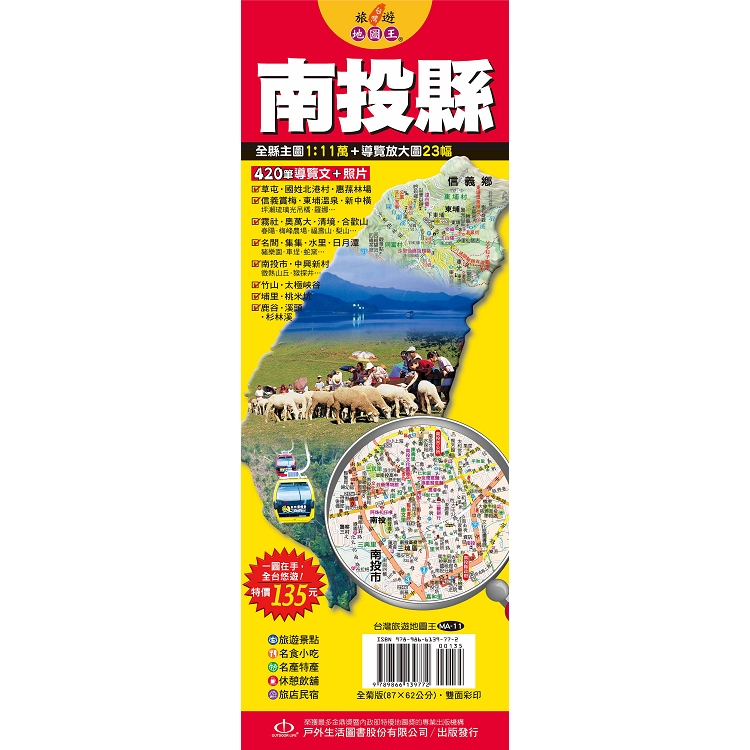 台灣旅遊地圖王:南投縣