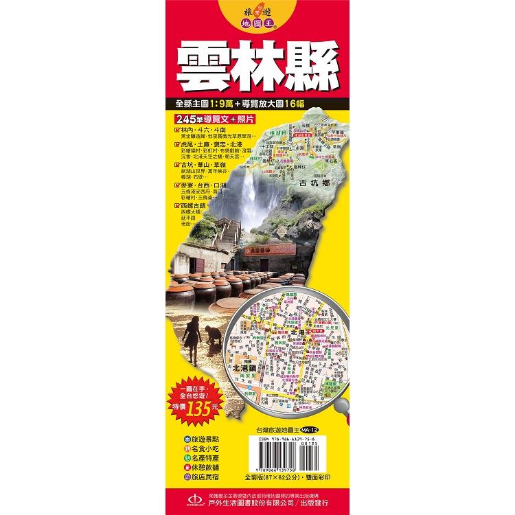 台灣旅遊地圖王:雲林縣