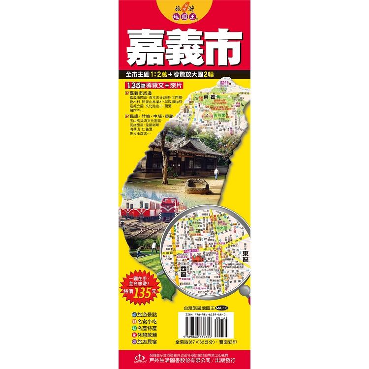 台灣旅遊地圖王:嘉義市