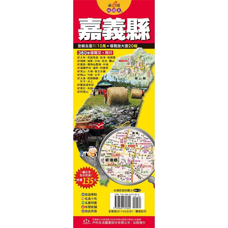 台灣旅遊地圖王:嘉義縣