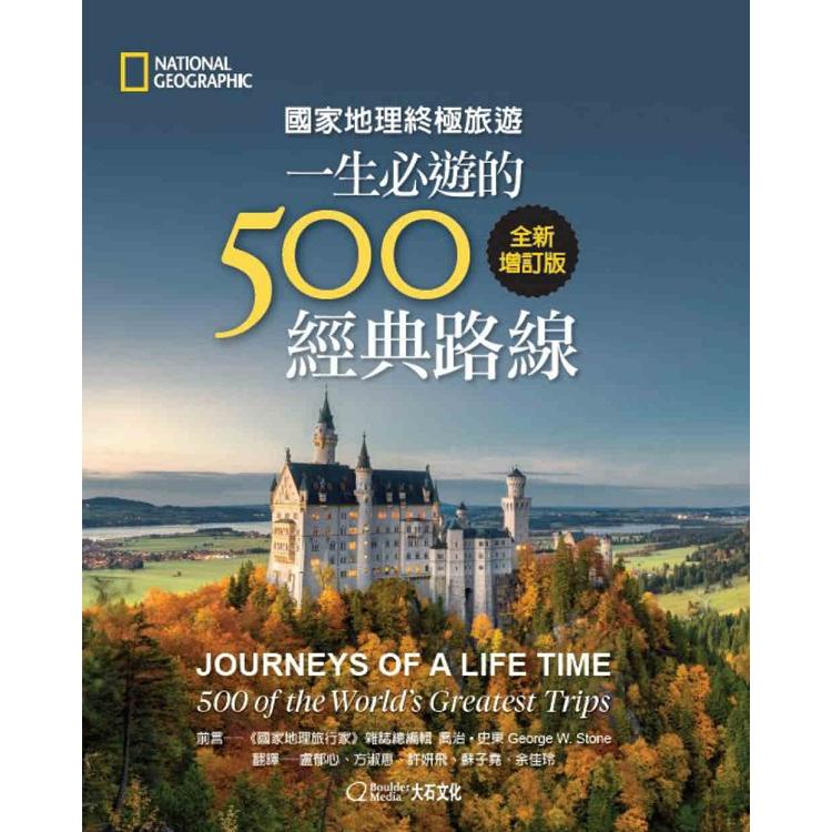國家地理終極旅遊:一生必遊的500經典路線(全新增訂版)