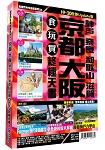 京都大阪食玩買終極天書 2019-20版(神戶 奈良 和歌山 滋賀)