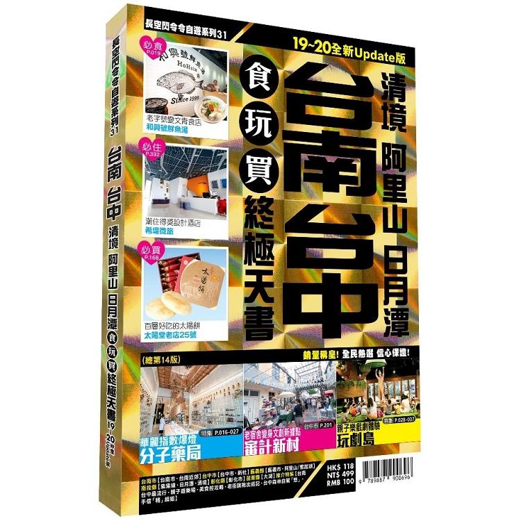 台南台中食玩買終極天書 2019-20版(清境 阿里山  日月潭)