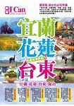 耐看-宜蘭 花蓮 台東:玩盡台灣東部(最新版)