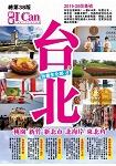 台北(2019-20改革號):玩盡全北部!