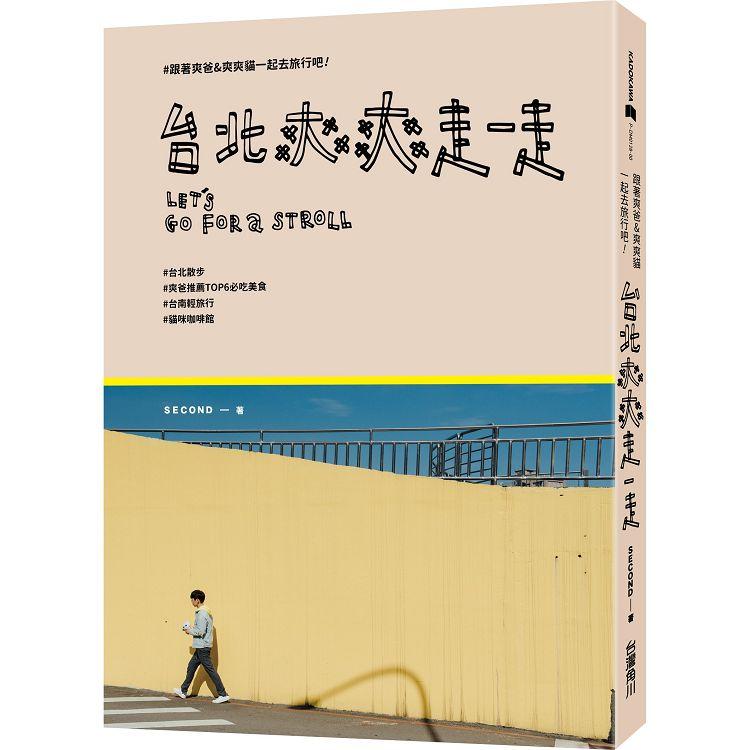 台北爽爽走一走:跟著爽爸SECOND & 爽爽貓一起旅行吧!