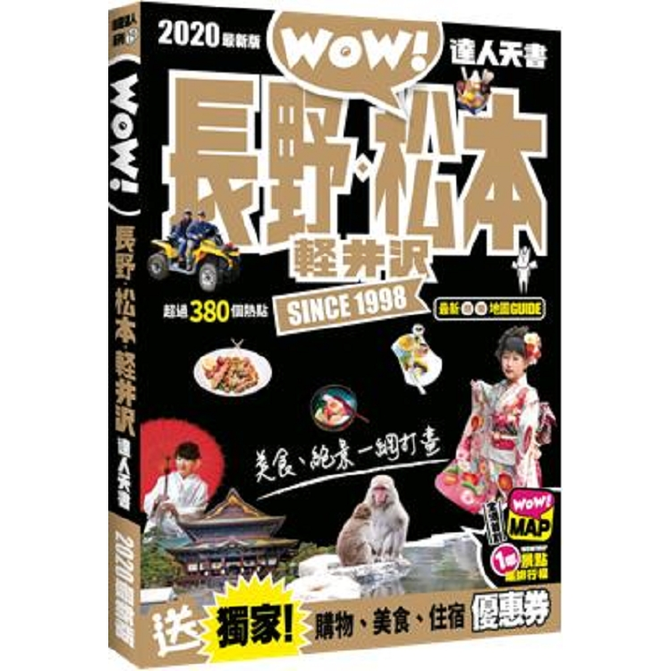 長野‧松本‧井達人天書2020最新版