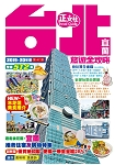台北宜蘭旅遊全攻略 2019-20年版(第 47 刷)