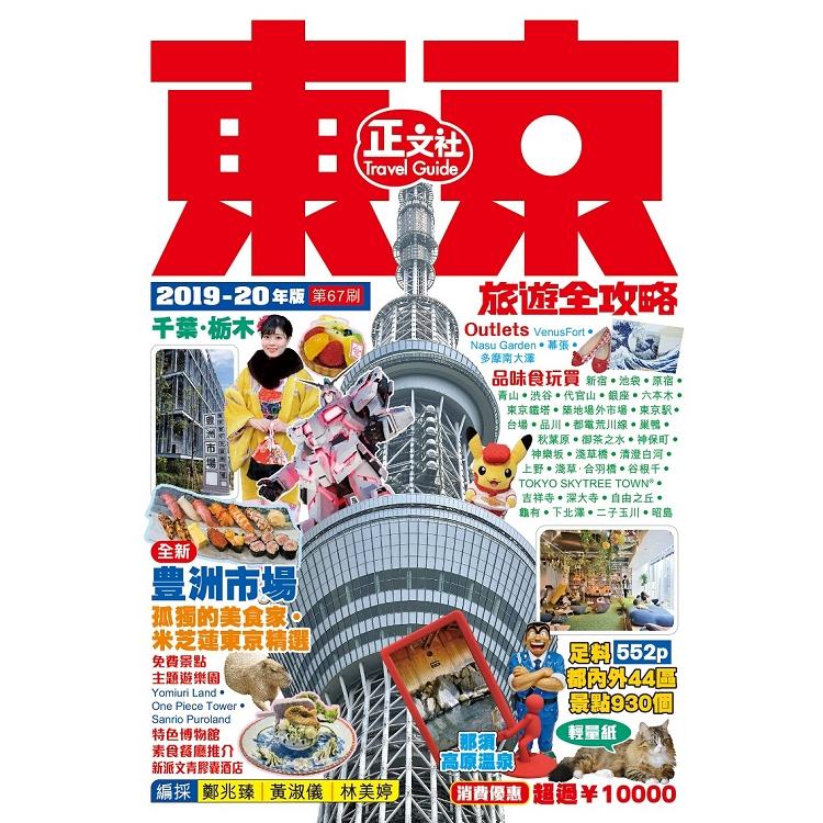 東京旅遊全攻略(2019-20年版)第67刷