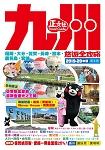 九州旅遊全攻略(第4刷)2019-20年版