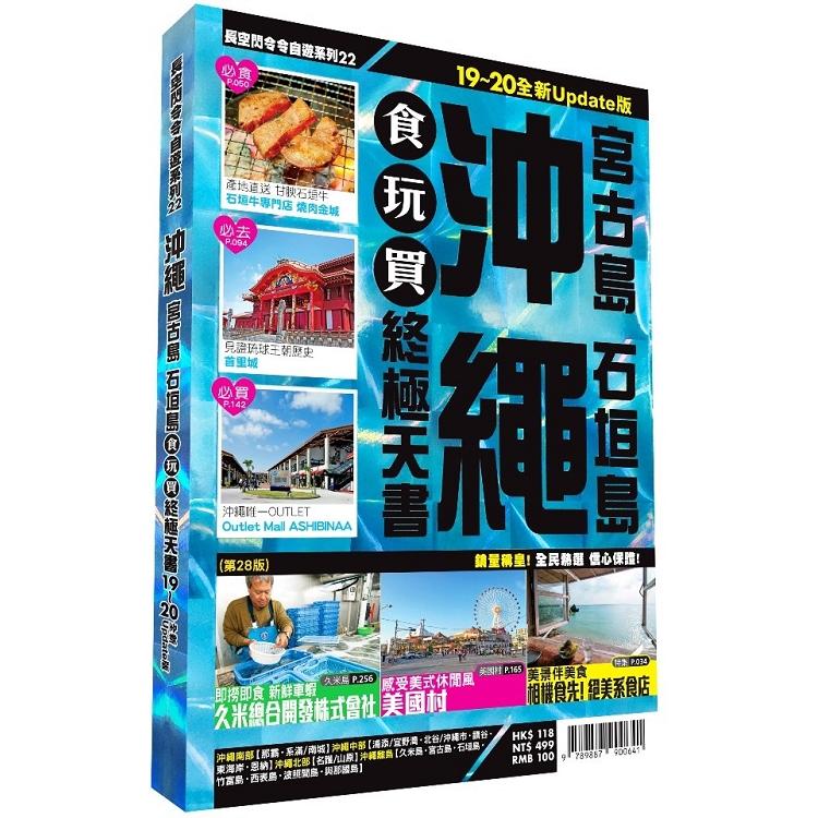 沖繩食玩買終極天書 2019-20版(宮古島 石垣島)