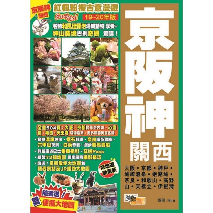 京阪神關西(19-20年版):紅楓粉櫻古意漫遊Easy Go!
