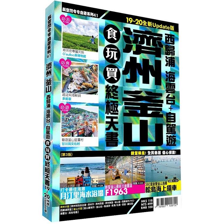 濟州釜山食玩買終極天書 2019-20版(西歸浦 海雲台 + 自駕遊)