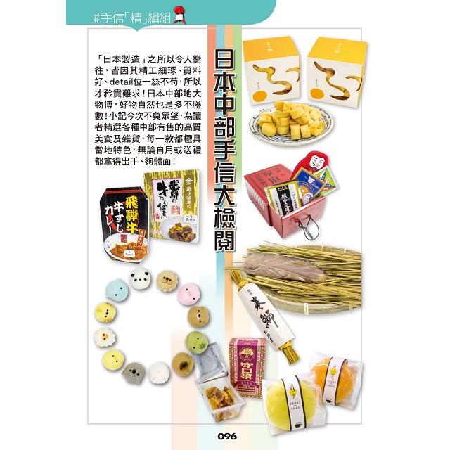 名古屋食玩買終極天書 2018-19版 (高山 金澤 白川鄉 伊勢)