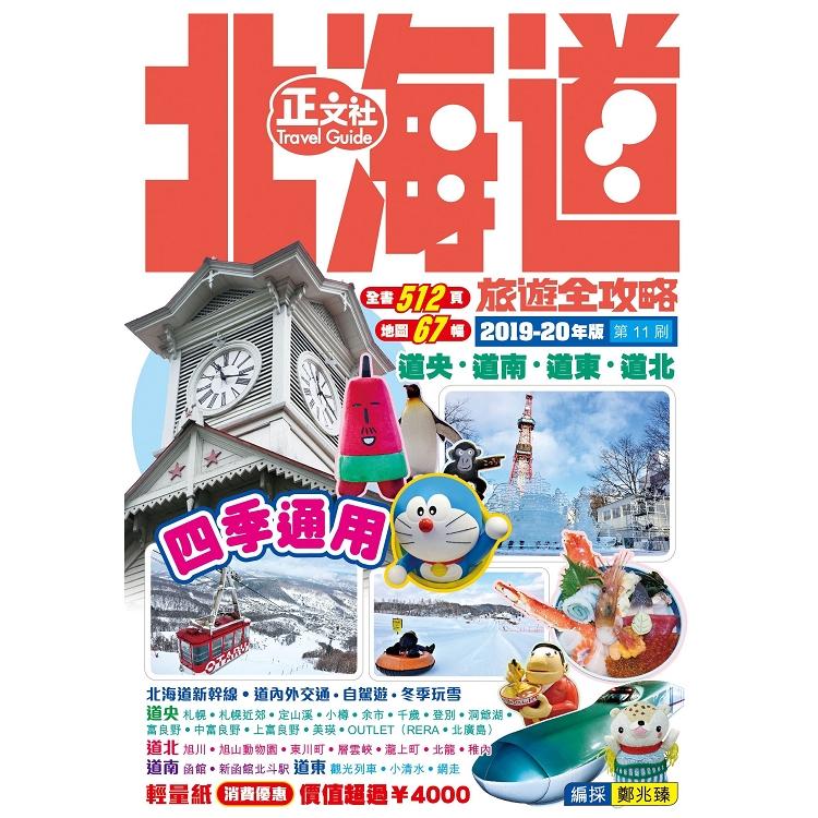 北海道旅遊全攻略(第11刷)