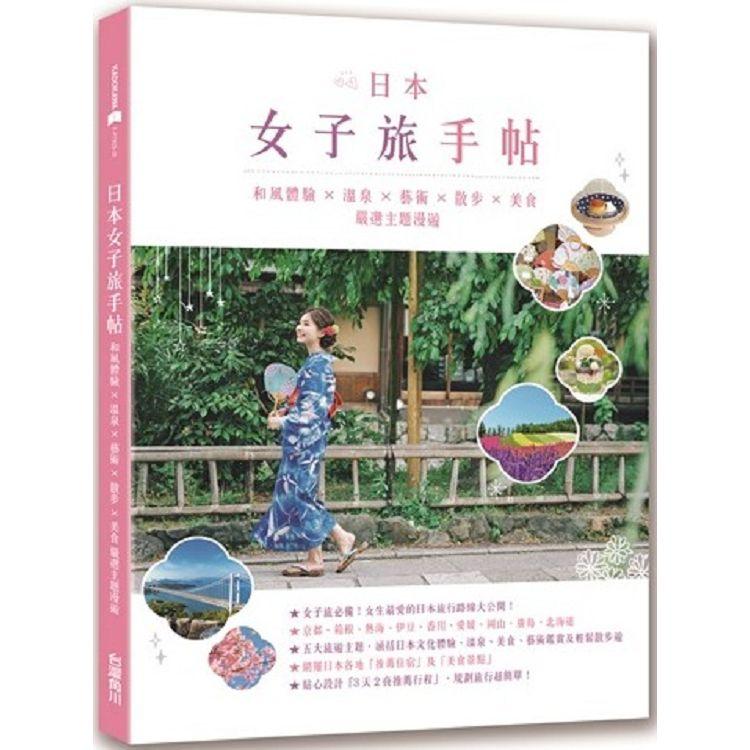日本女子旅手帖