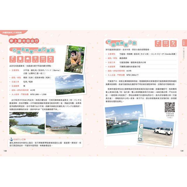 郵輪親子遊:海上假期一票全包X一次玩多國!