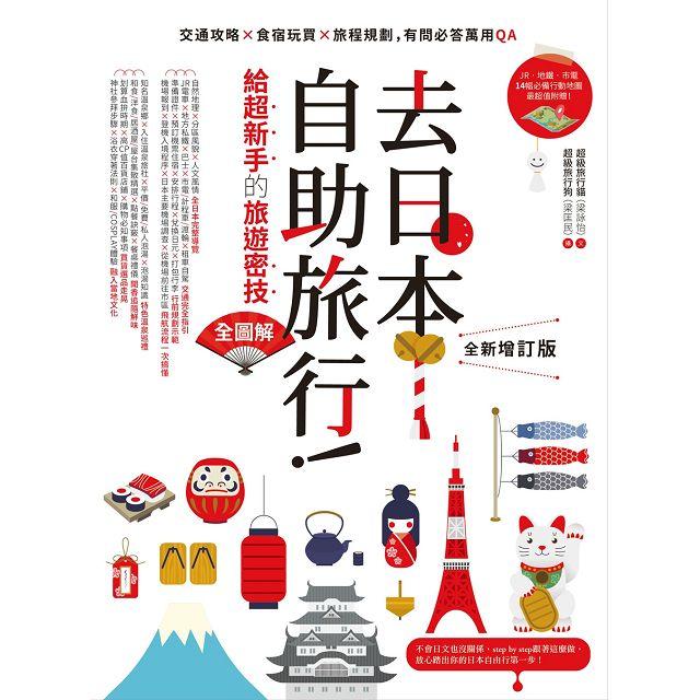 去日本自助旅行!給超新手的旅遊密技全圖解:交通攻略X食宿玩買X旅程規劃,有問必答萬用QA 全新增訂