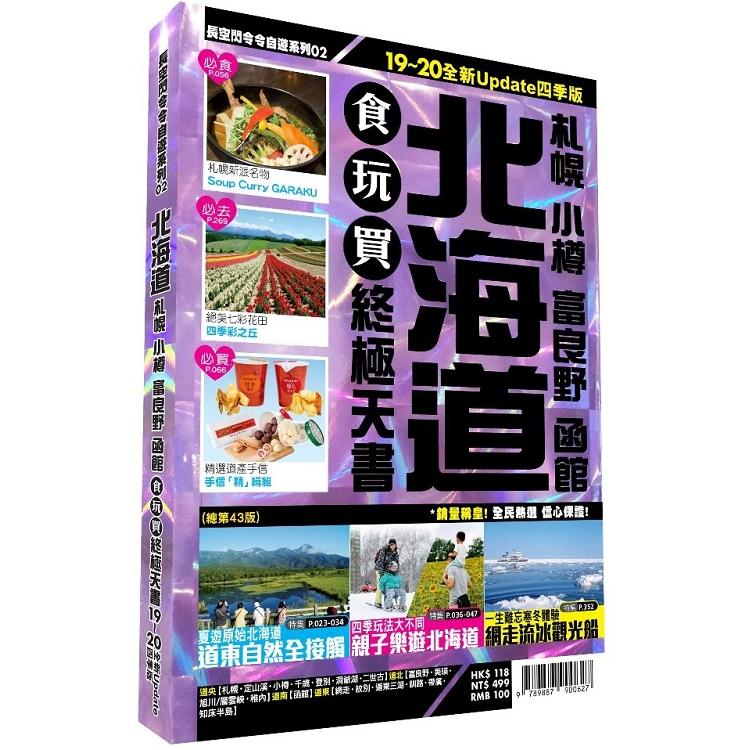北海道食玩買終極天書 2019-20版(札幌 小樽 富良野 函館)