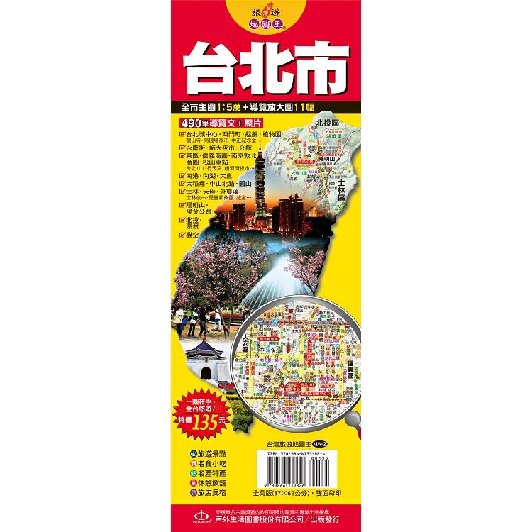 台灣旅遊地圖王:台北市