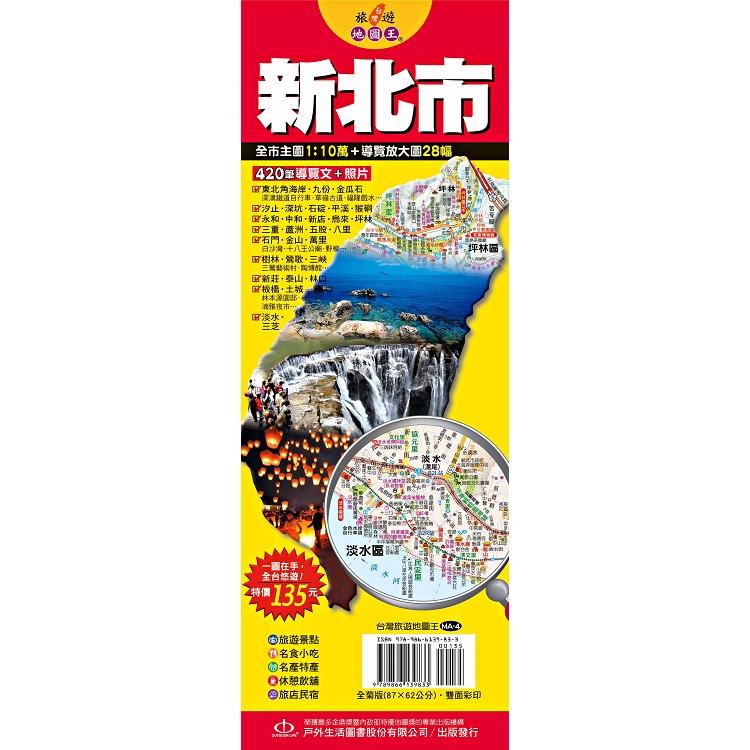 台灣旅遊地圖王:新北市