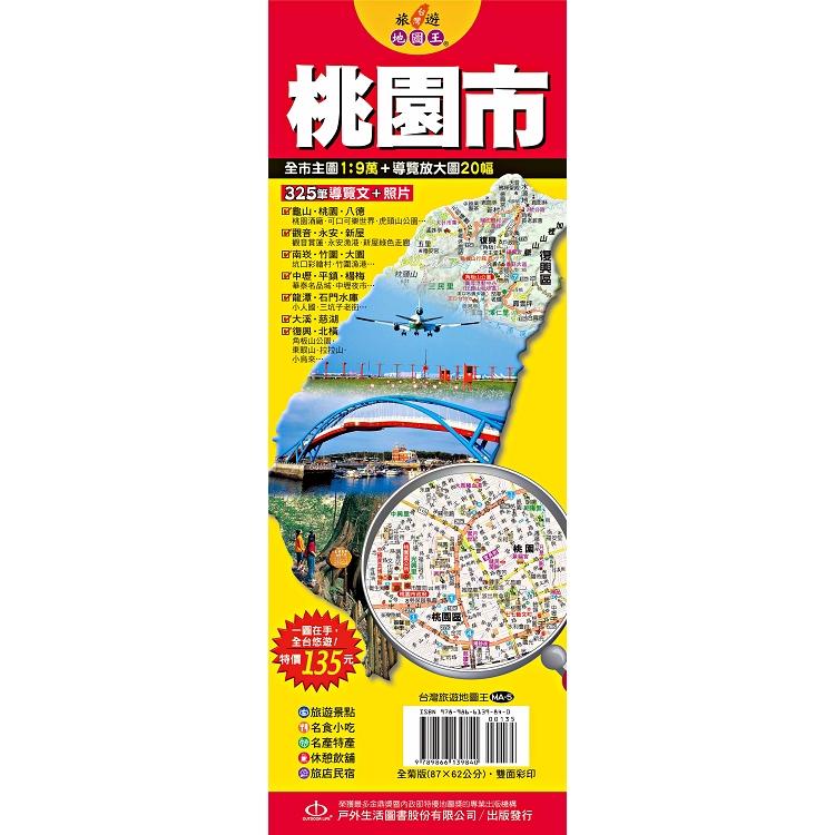 台灣旅遊地圖王:桃園市