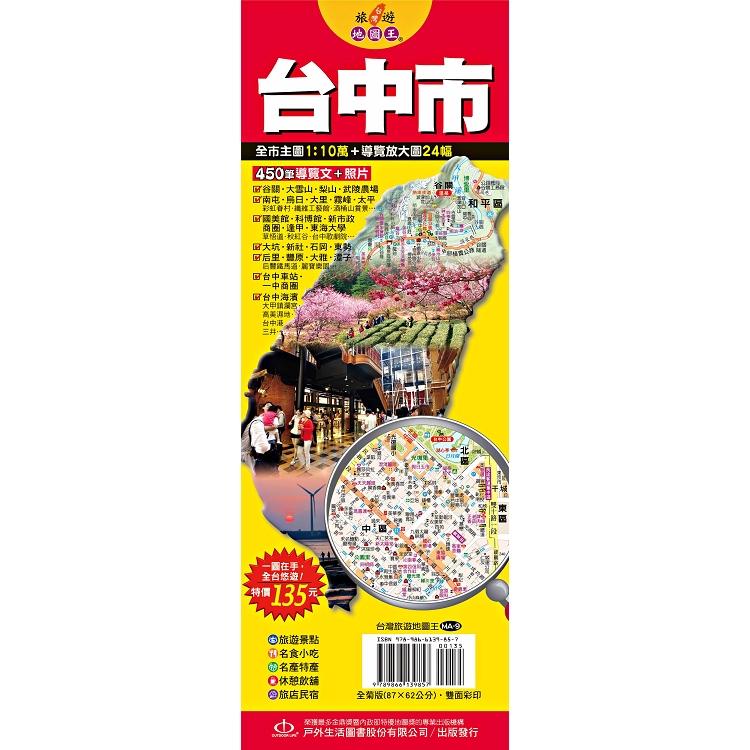 台灣旅遊地圖王:台中市