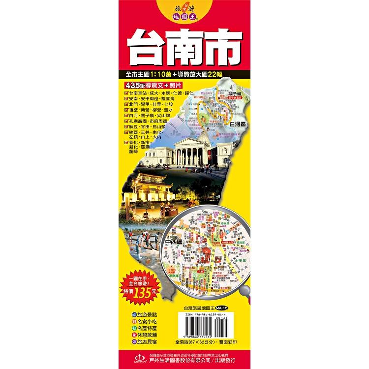 台灣旅遊地圖王:台南市